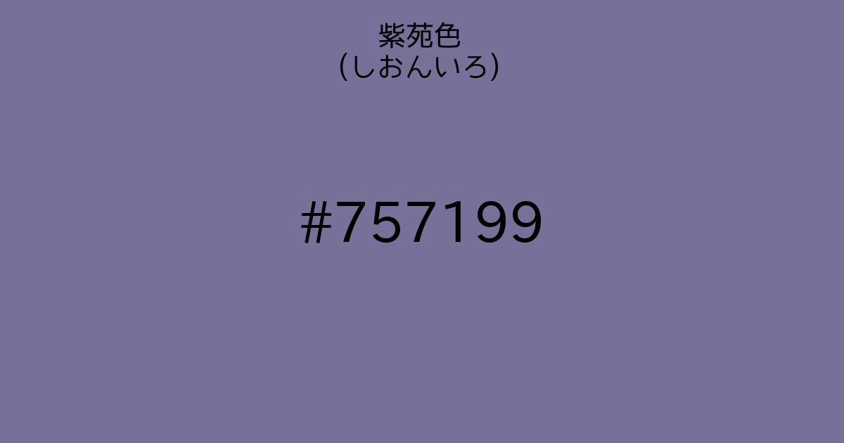 紫苑色 (しおんいろ) カラーサイト.com