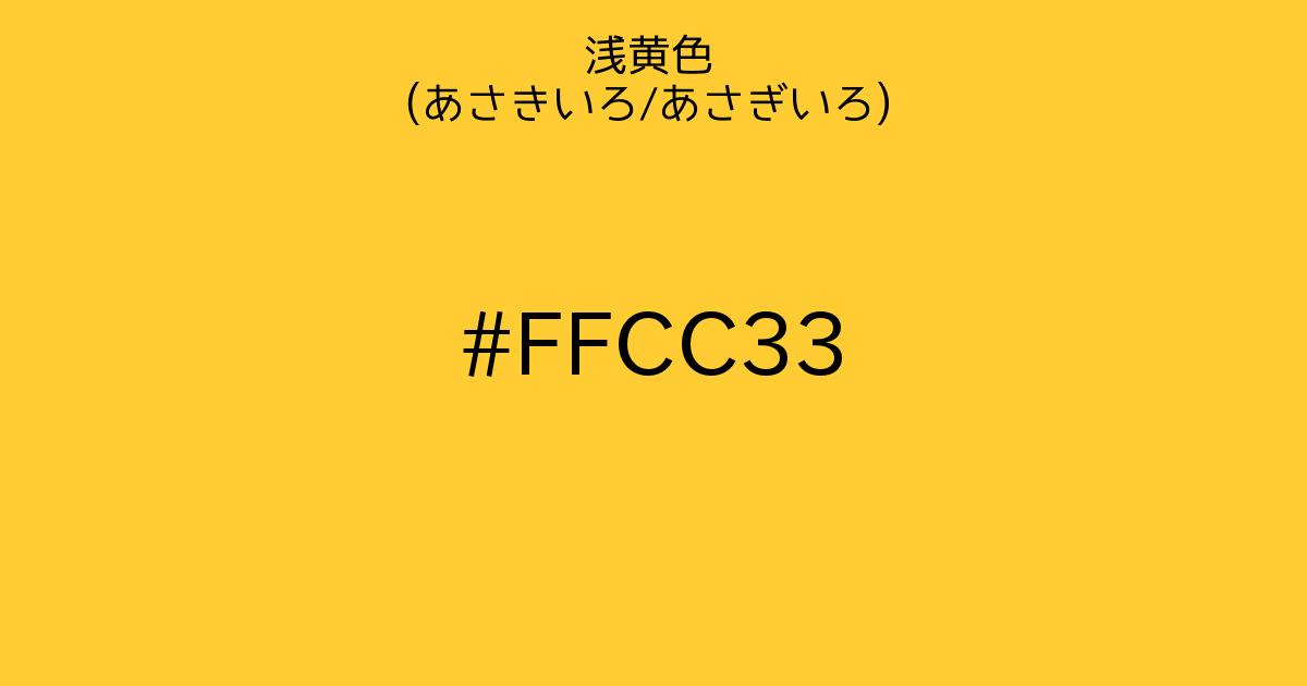 黄色 浅 颜色表及html代码