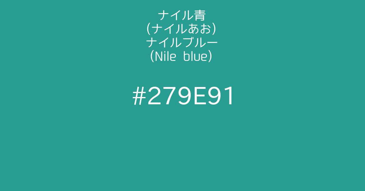 ナイル青 (ナイルあお) ナイルブルー (Nile blue) カラーサイト.com