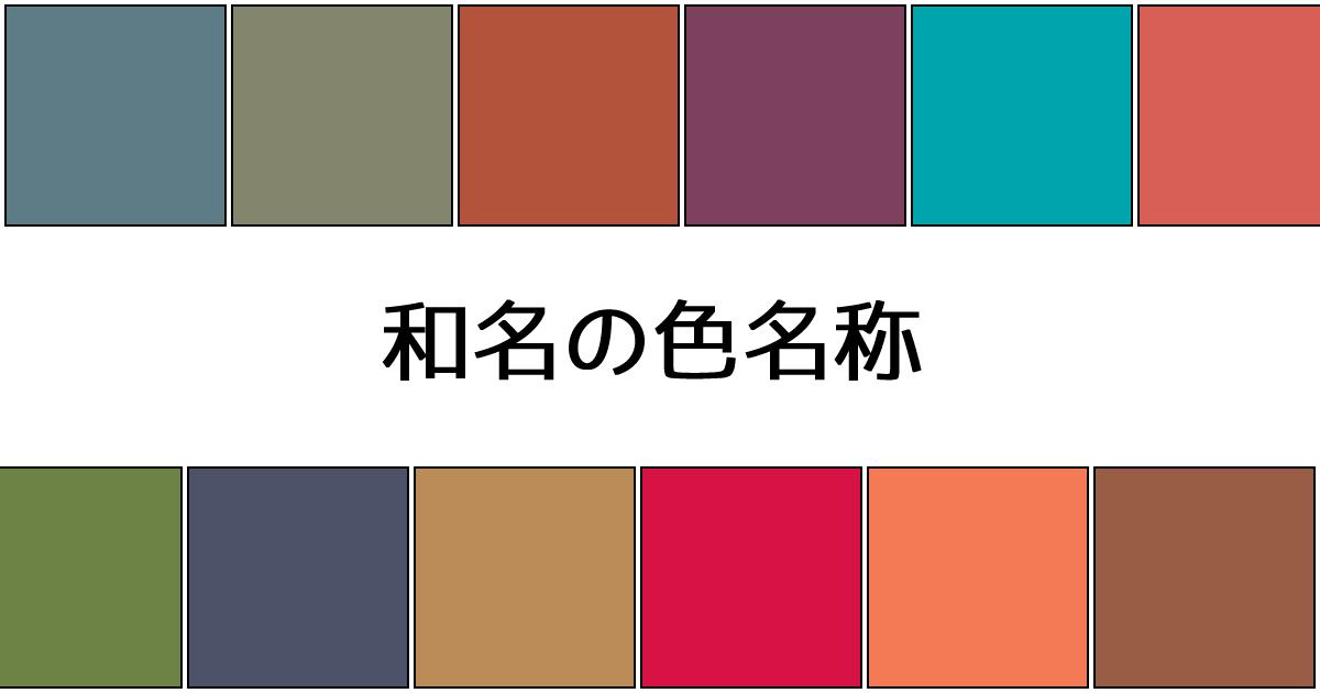 和名の色名称|カラーサイト.com