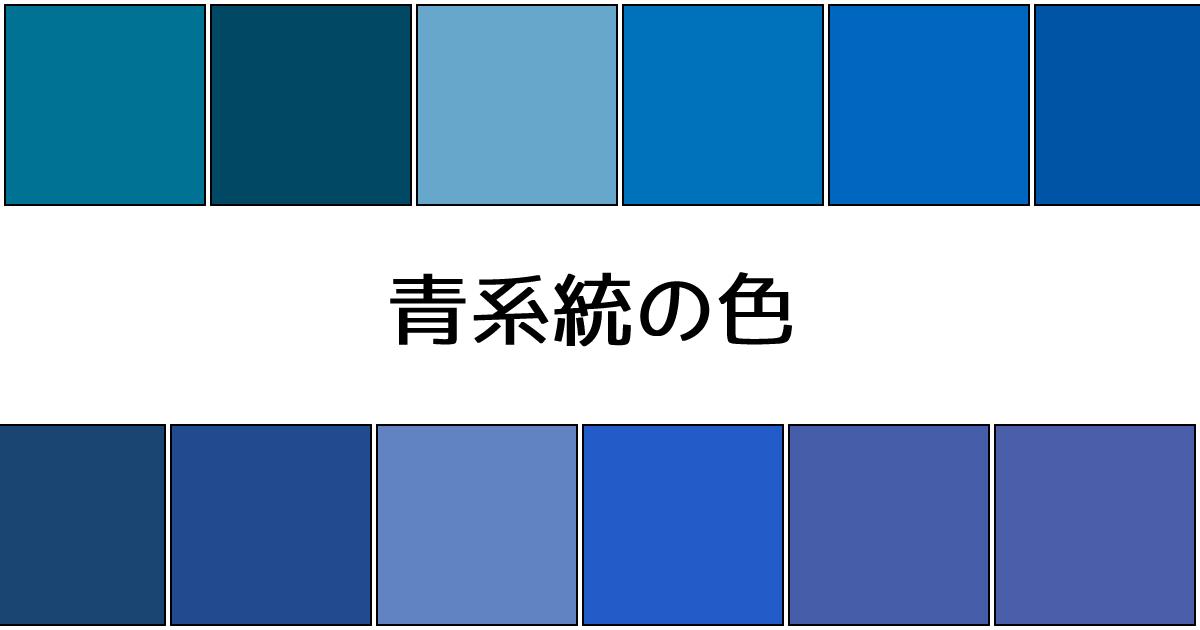 カラー コード 青