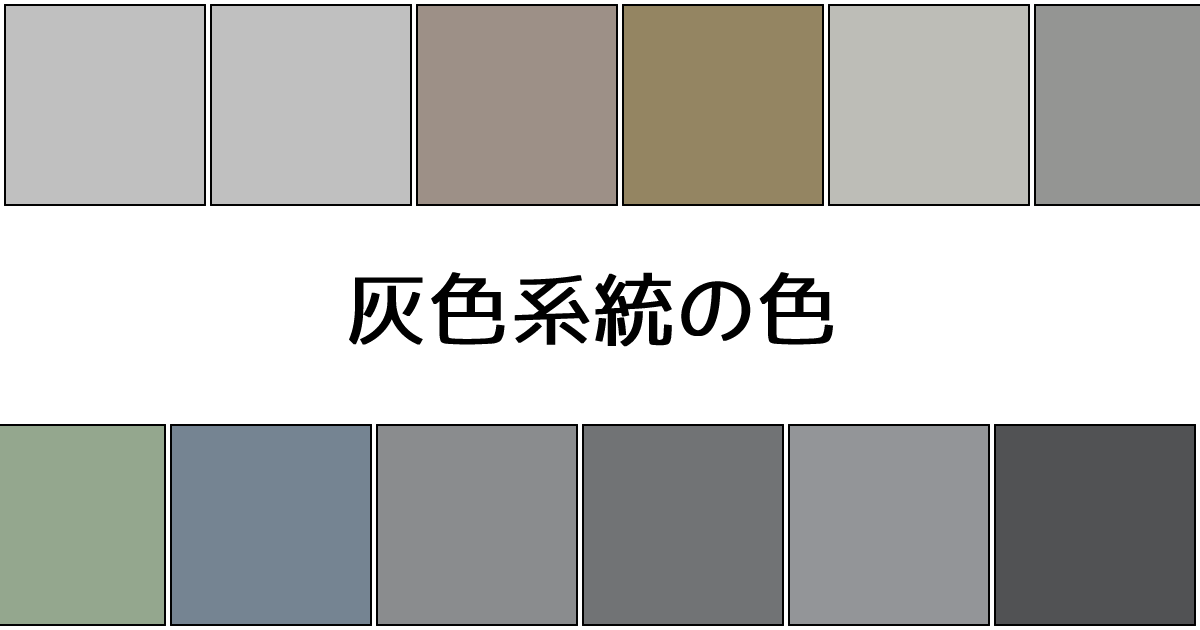 灰色系統の色 カラーサイト.com