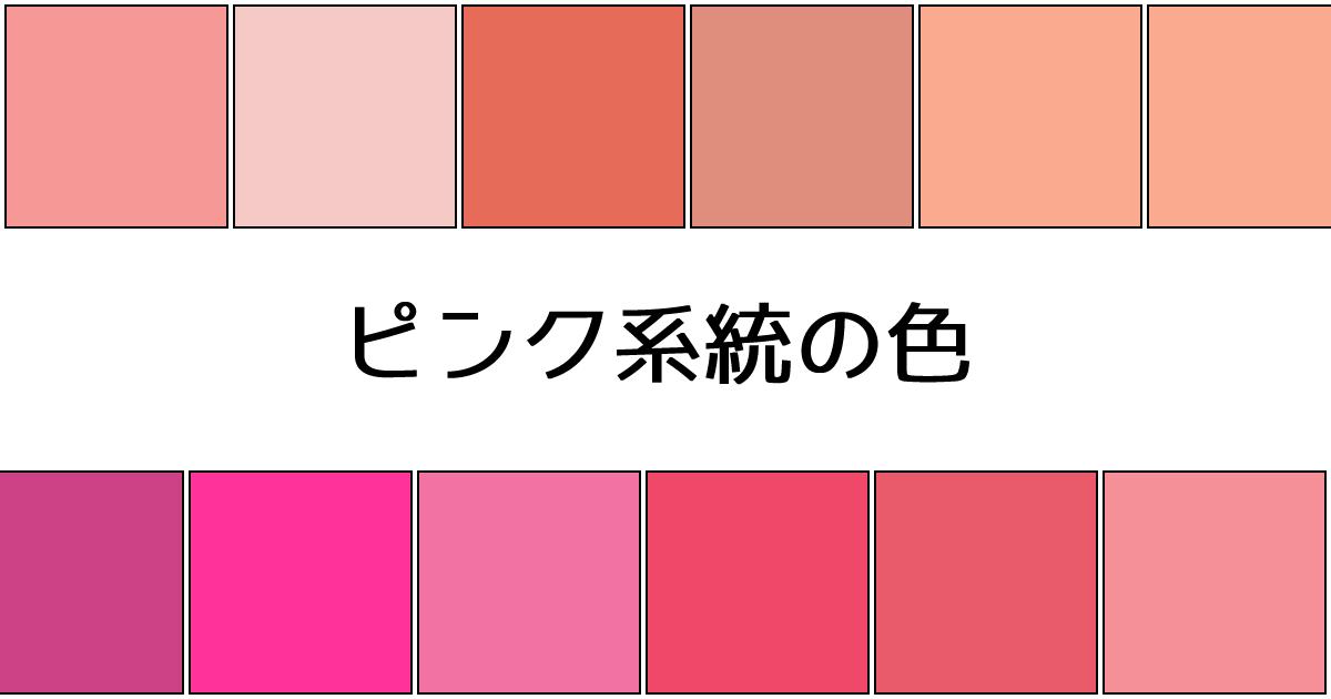 ピンク系統の色の色見本やカラーコードです。