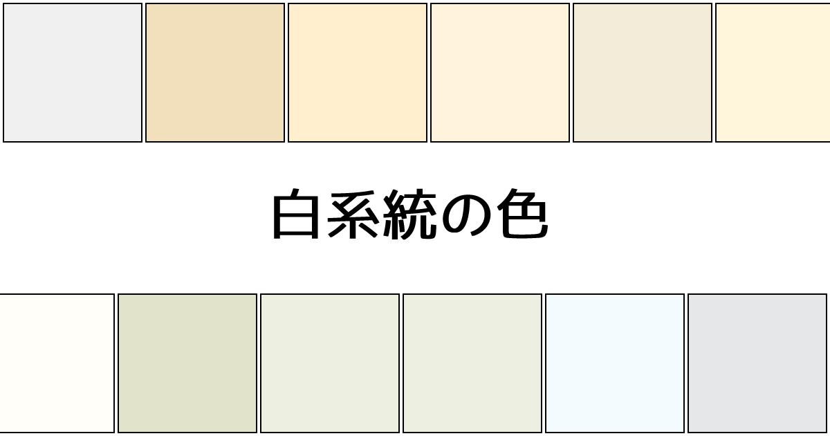 ベージュ カラー コード