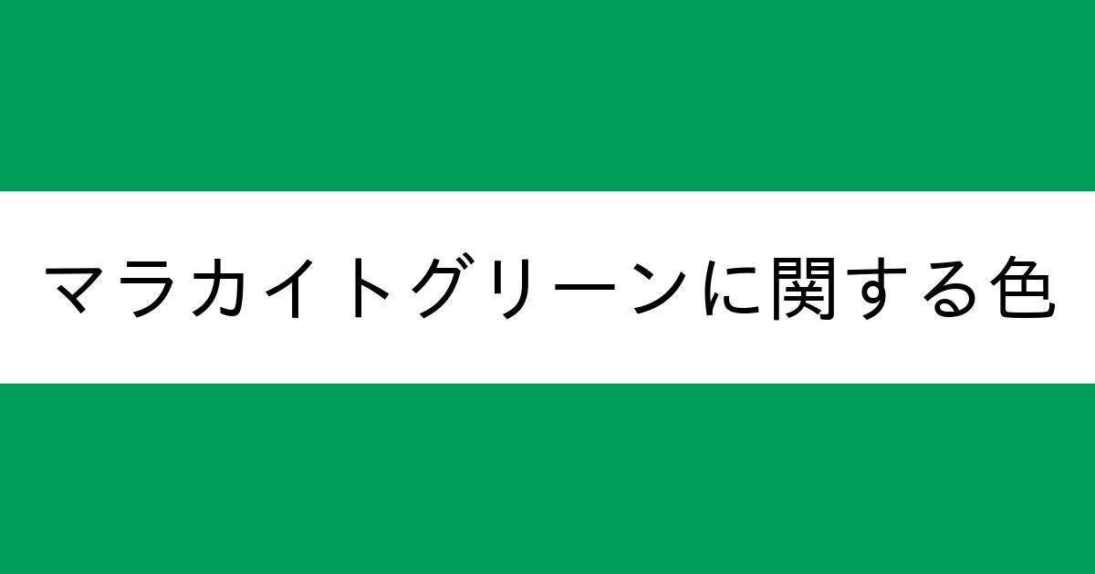 グリーン マラカイト マラカイトグリーン (シュウ酸塩)